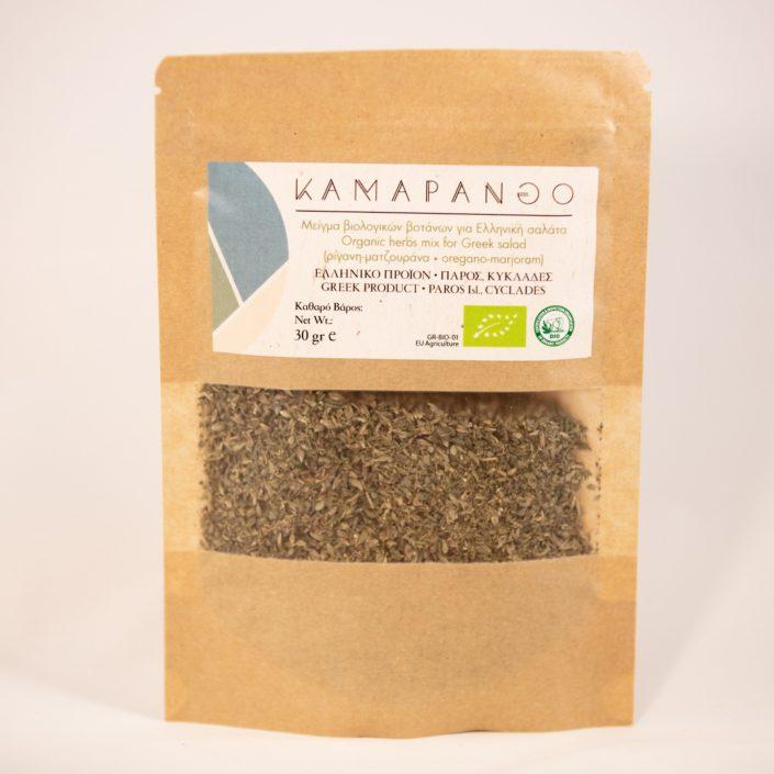 Μείγμα Βιολογικών Βοτάνων για Σαλάτες, Ελληνικό Προϊόν